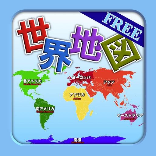 社会(世界地図) FV