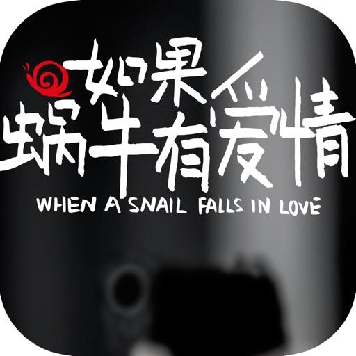 都市言情推理小说:如果蜗牛有爱情