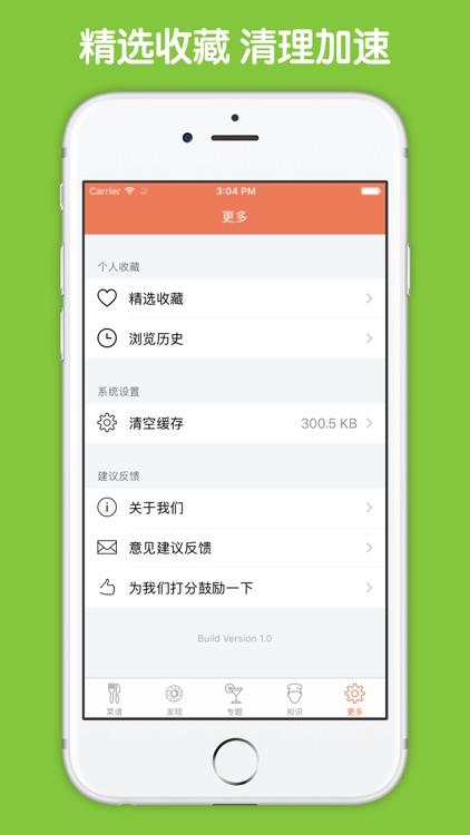 宝宝食谱大全 - 专注宝宝每日健康饮食 screenshot-4