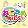 ねこつめKIDS 〜子ども向け知育パズル〜アイコン
