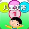 ABC宝宝英语大巴士全集 - 儿童幼儿单词拼写免费游戏