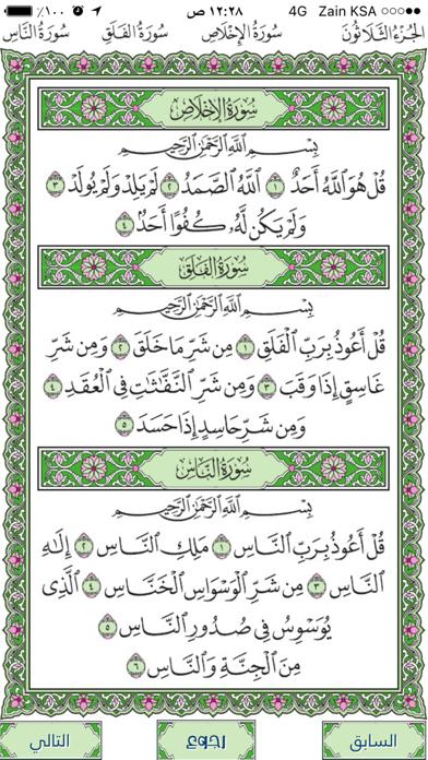 قرآن جزء عم مقروء و مسموع ماهر المعيقلي بدون نت إهداء من فهد لدبيانلقطة شاشة2