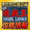 デュエルリンクス攻略まとめ掲示板 for 遊戯王デュエルリンクス