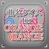 曲名 for ORANGE RANGE ~穴埋めクイズ~