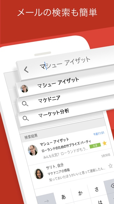 Gmail - Eメール by Google screenshot1
