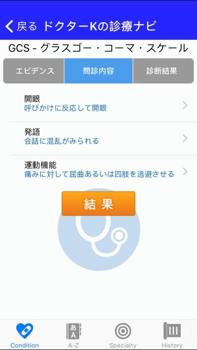 ドクターKの診療ナビ〜臨床医のための便利サ... screenshot1