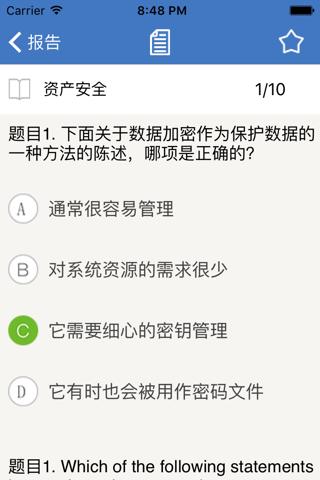 汇安全 screenshot 3