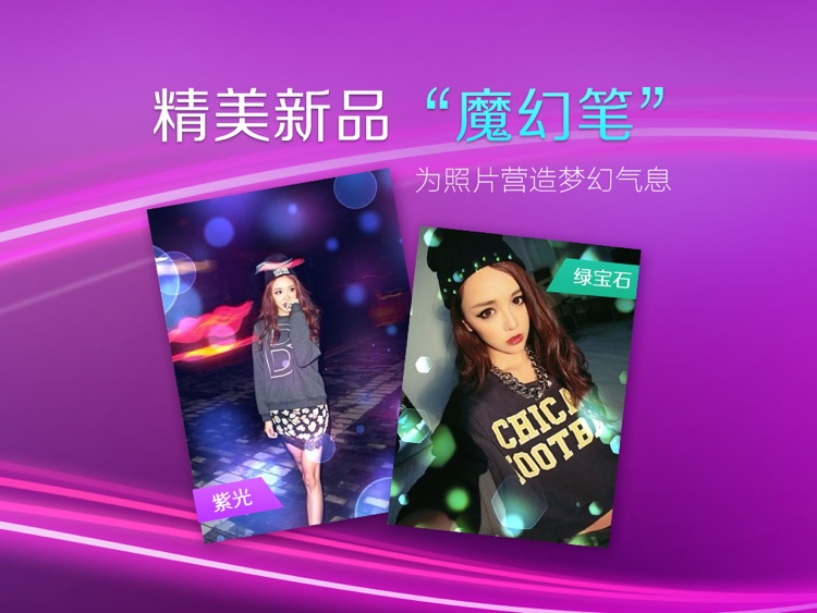 Meitu HD screenshot-1