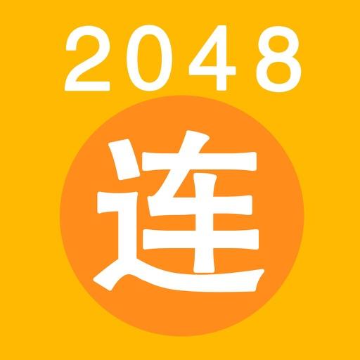 2048 兄弟连 军队职务版 - 士兵的突击