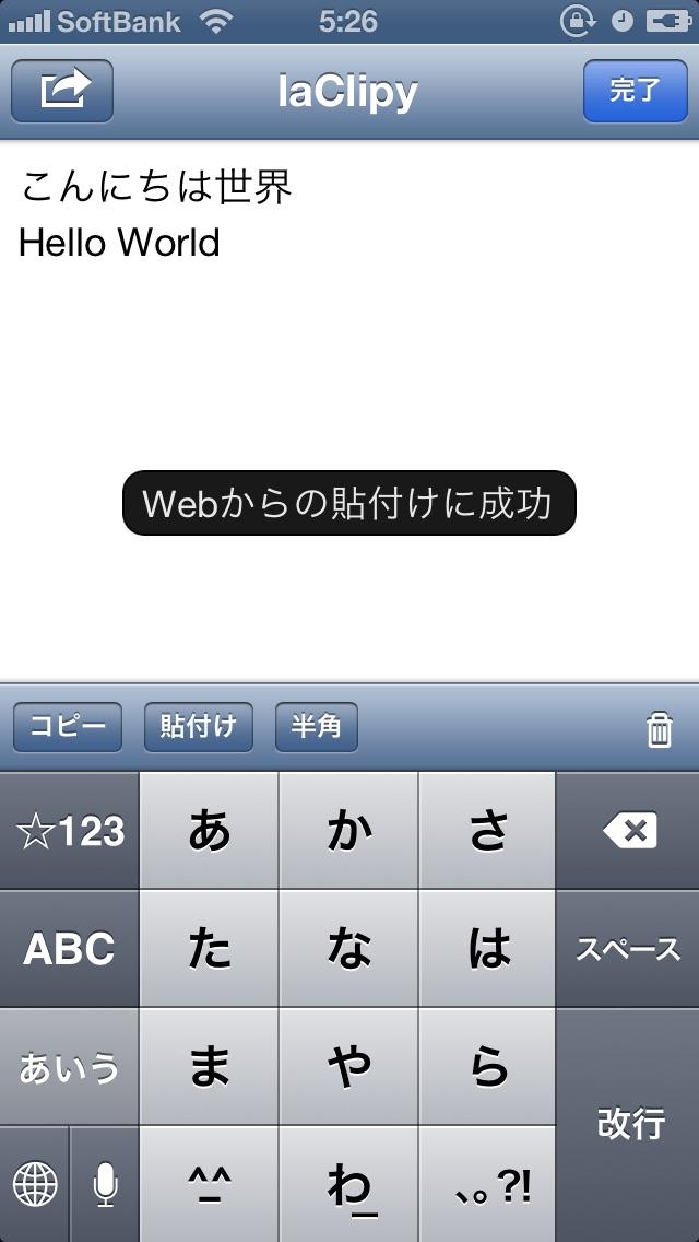 laClipyのスクリーンショット2