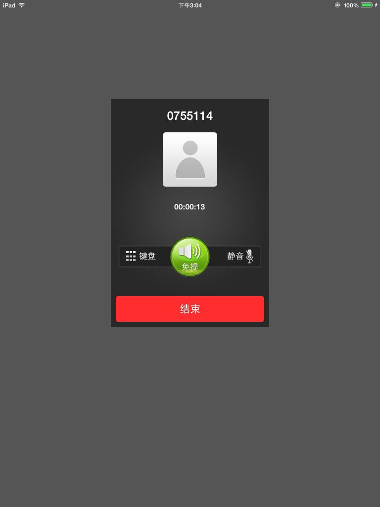 有话通HD--打电话 for iPad,省钱网络电话 Screenshot