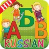 Kids Russian ABC alphabets book for preschool Kindergarten & toddlers boys & girls with free phonics & nursery rhyme game style song as an educational app for montessori learn to read lett...