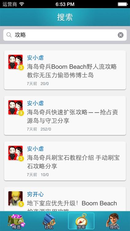有搞头手游社区for海岛奇兵 screenshot-3
