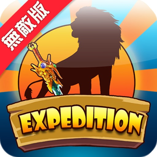 ExpeditionUnlimit