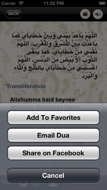 Dua : Fortress of Muslim (Audio, Translation, Transliteration) screenshot-4