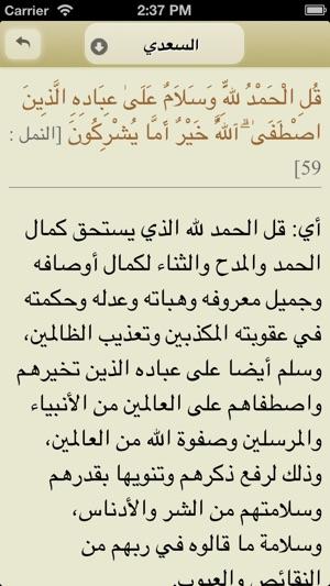 ayat korania