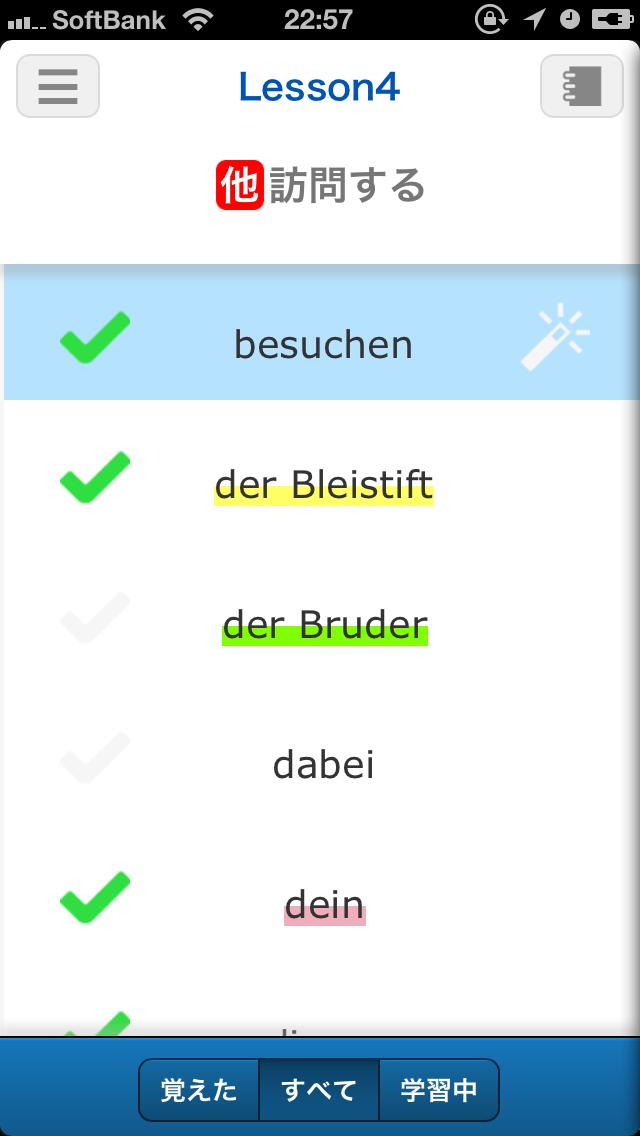 ドイツ語基礎単語800のおすすめ画像2