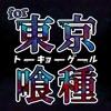 喰種クイズ for 東京喰種(トーキョーグール)