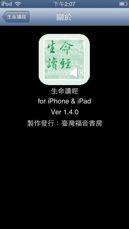生命讀經(有声APP ) screenshot-4