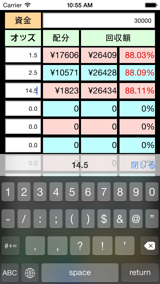 MSBetCalc screenshot1