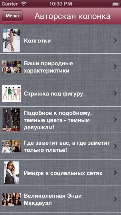 Секреты Стиля screenshot-3