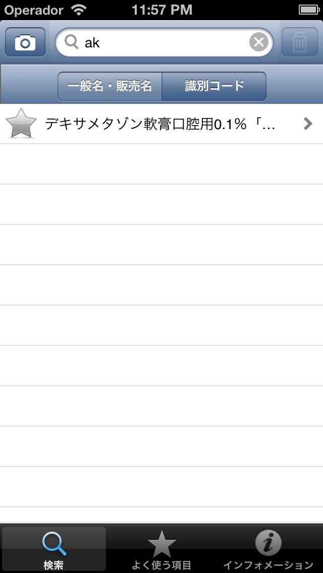 添付文書 screenshot1