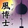 風博士・風鈴シリーズ「江戸(江戸ガラス)・瀬戸物」