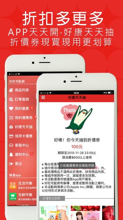 好吃市集 screenshot-2