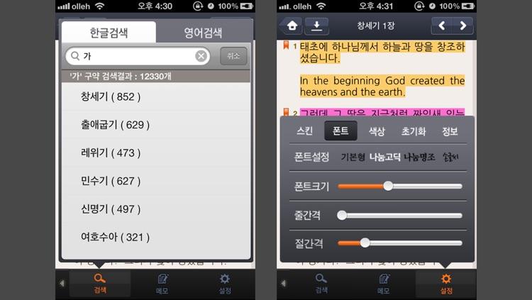 아가페 쉬운성경NLT screenshot-3