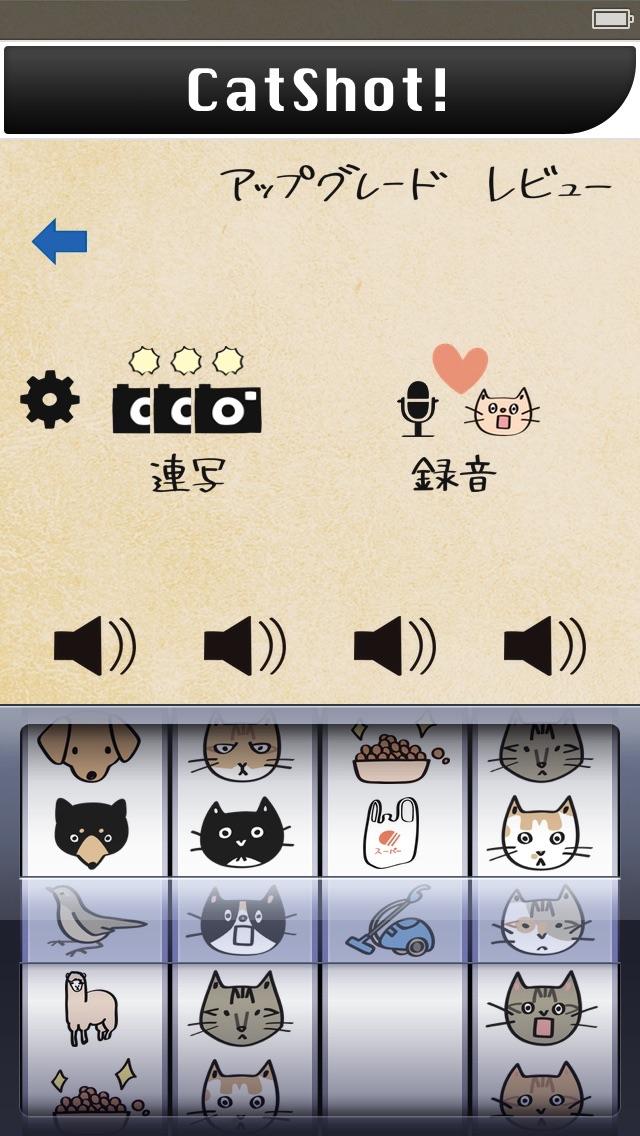 CatShot! Liteのおすすめ画像2