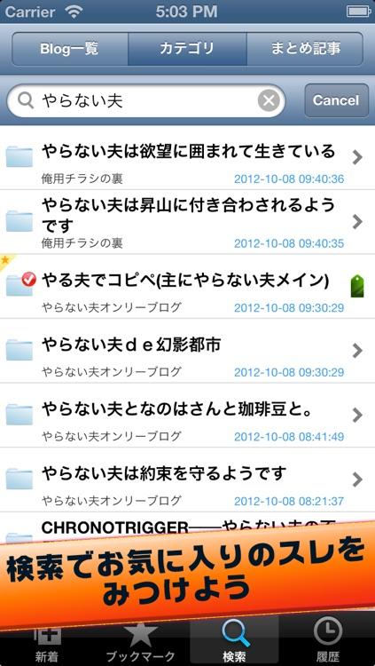 YaruoBlogReader FREE screenshot-4
