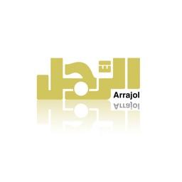 مجلة الرجل (Arrajol Magazine)