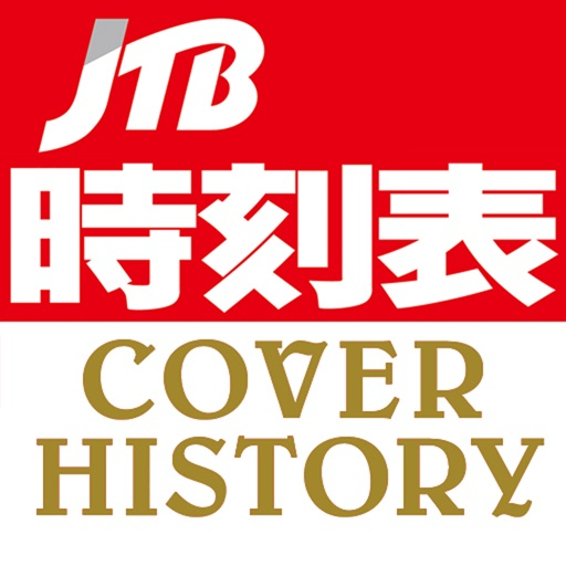 Cover history of JTB's timetable icon