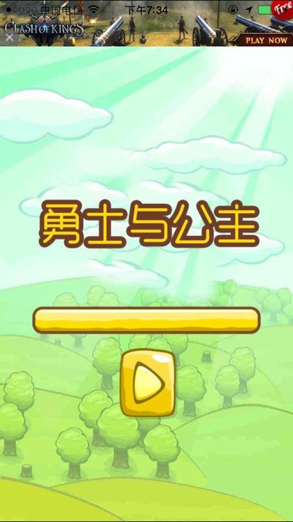 拯救公主 screenshot-0
