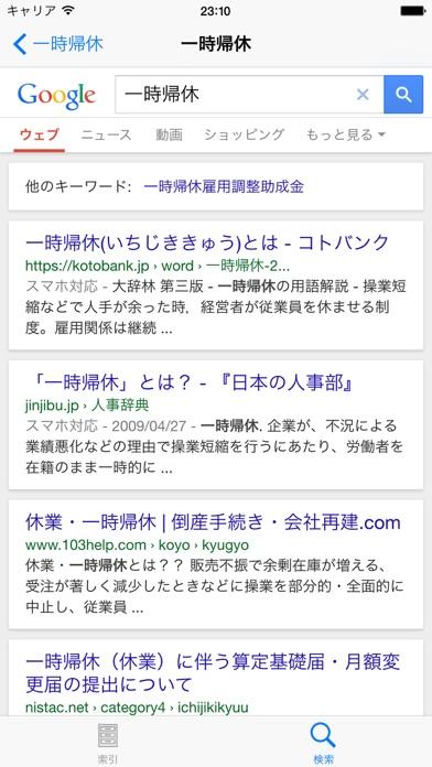 人事.労務用語辞典のおすすめ画像4
