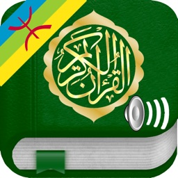 Quran Audio mp3 in Tamazight, Arabic and Phonetics Transliteration - Amazigh, Berber