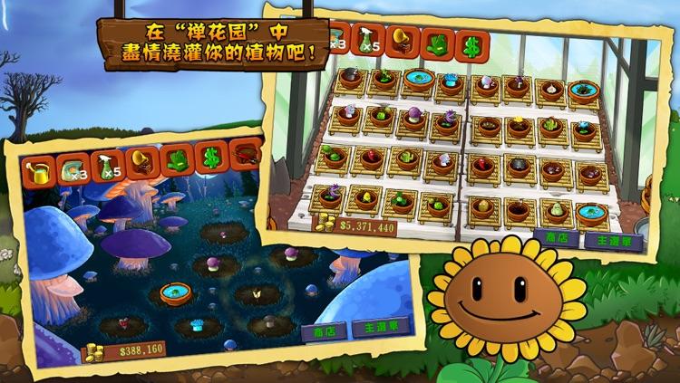 植物大戰殭屍 screenshot-3