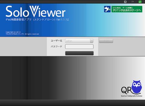 DentalViewerのおすすめ画像1