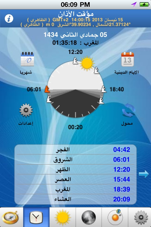 مؤقت الأذان for iPhone screenshot-1