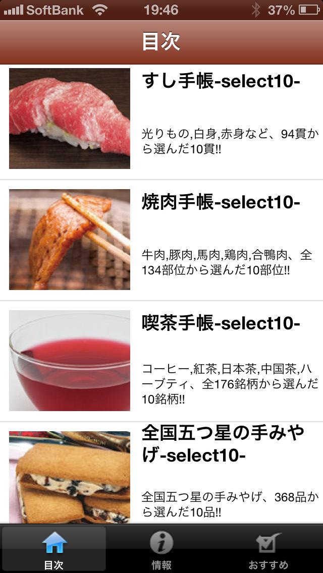 美食手帳 ScreenShot4