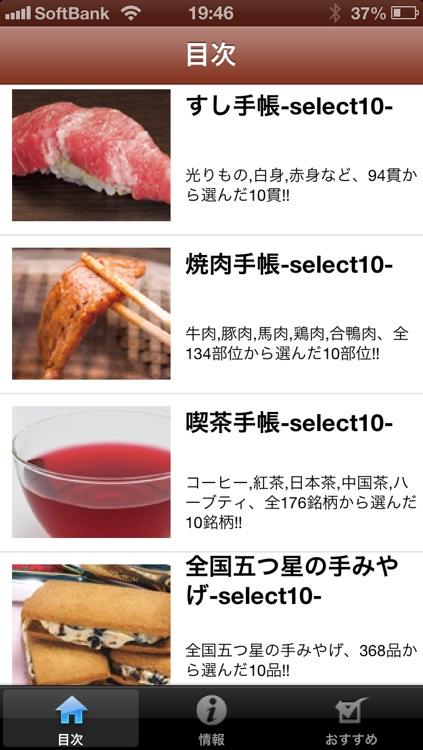 美食手帳 screenshot-4