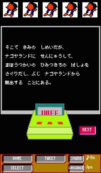 Super脱出ゲーム:ナゴヤランド 〜ゴーゴー愛知!ゴーゴー岐阜!〜紹介画像5