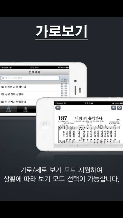 찬송가 558곡 (악보/가사) screenshot-4