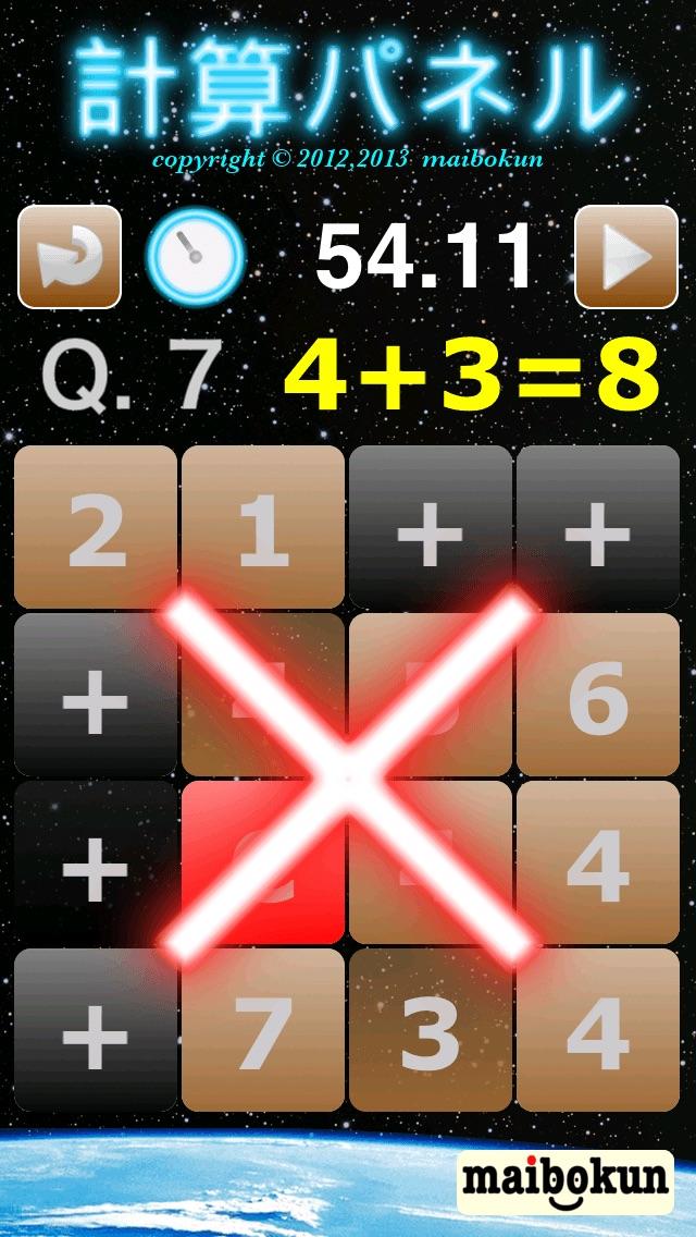 計算パネルスクリーンショット3