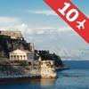 ギリシャの島の一覧の観光地ベスト10ー最高の観光地を紹介するトラベルガイド