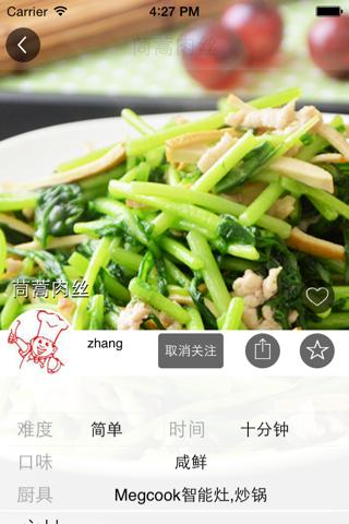 西顿美食--能实现自动烹饪的菜谱App - náhled