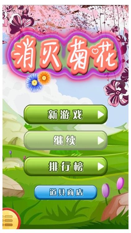 消灭菊花-萌萌哒 screenshot-3
