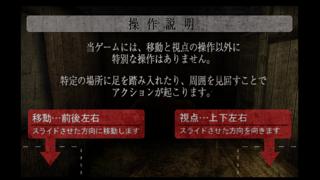 3D肝試し~呪われた廃屋~【登録不要】ホラーゲーム ScreenShot3