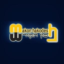 Makon Hakodesh - מכון הקודש