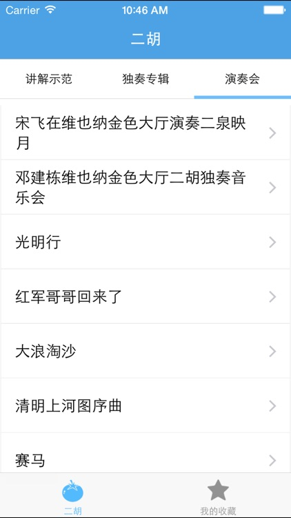 二胡-教你怎么拉二胡 screenshot-4
